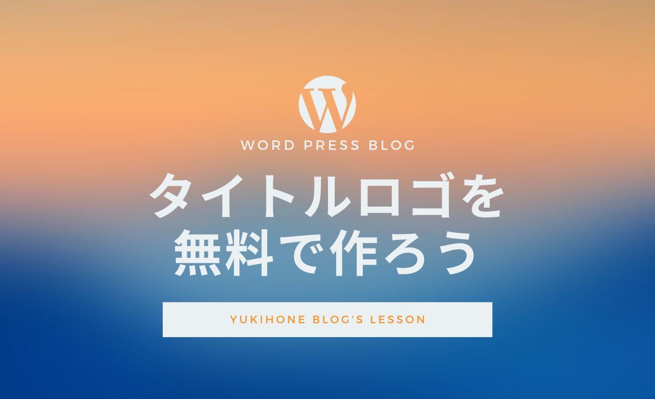 【ブログ初心者必見】文字透過のタイトルロゴの作り方を紹介【5分で無料作成】