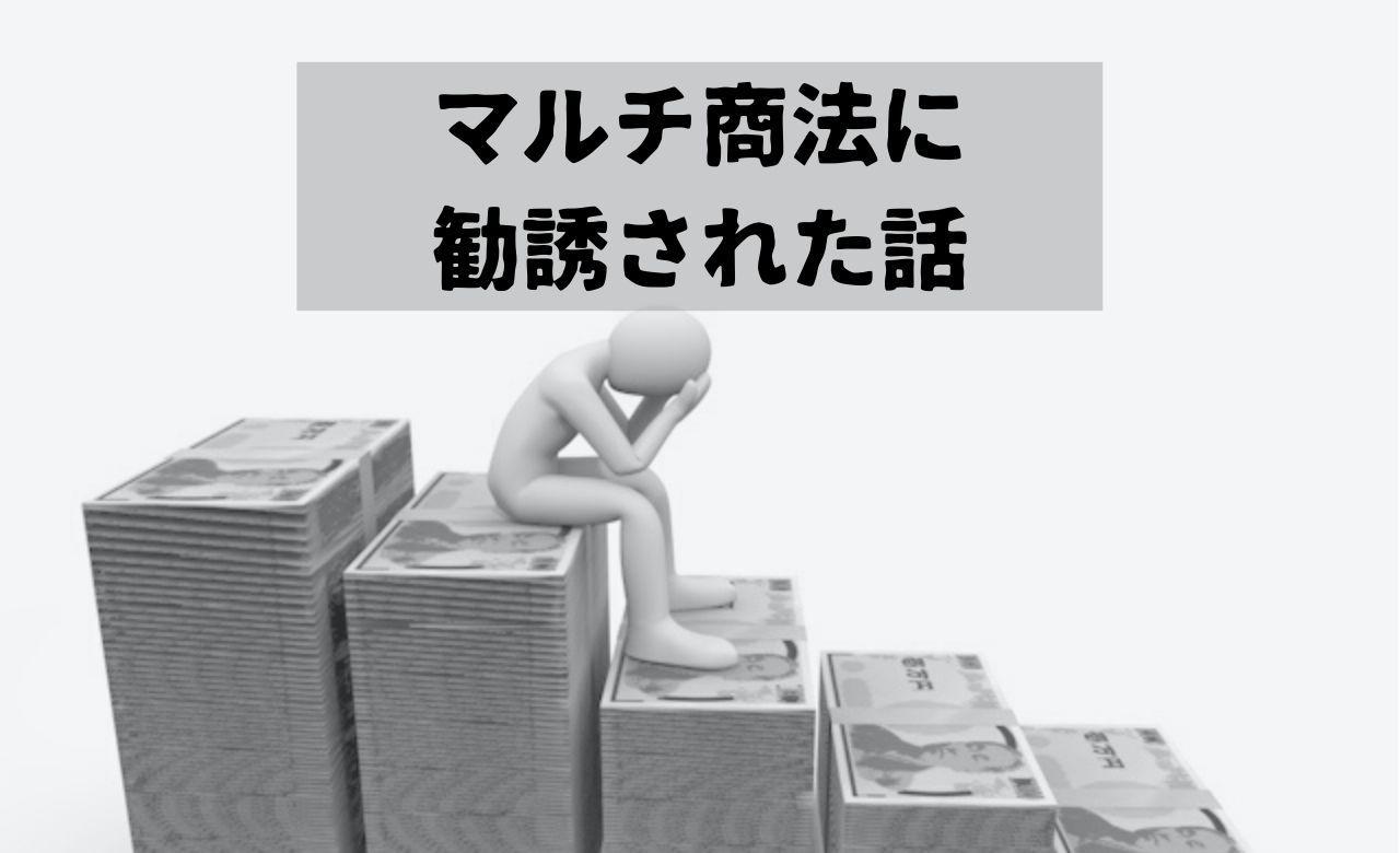 【体験談】アリックスというマルチ商法の勧誘をされた話【稼げないと判断した理由も】