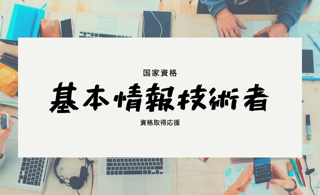 【合格体験記】基本情報技術者の勉強法とおすすめの参考書を紹介
