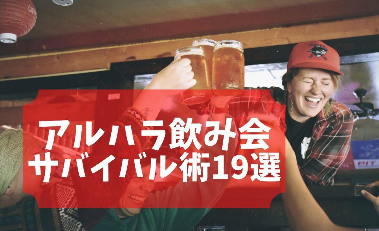 アルハラ飲み会のサバイバル術19選【元飲みサー会長が本気で語る】