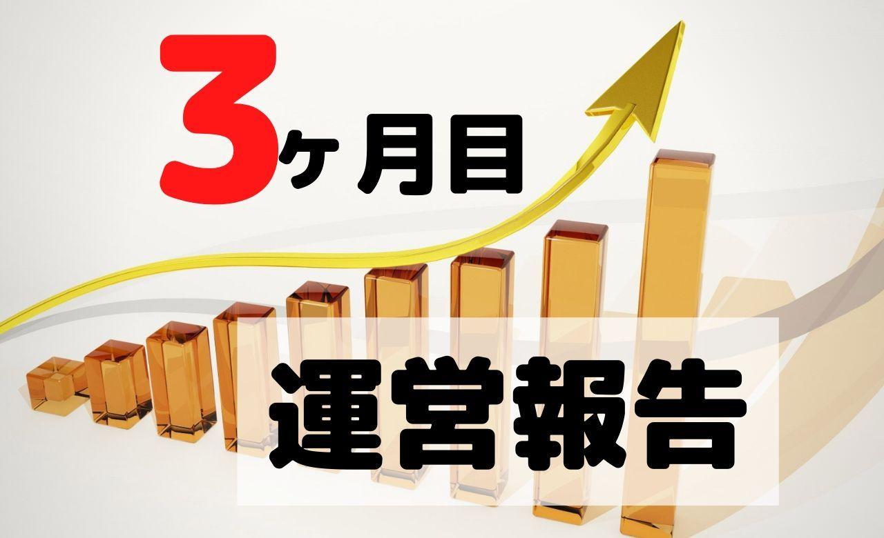 【ブログ運営報告】3ヶ月目のPV(アクセス数)と収益を公開