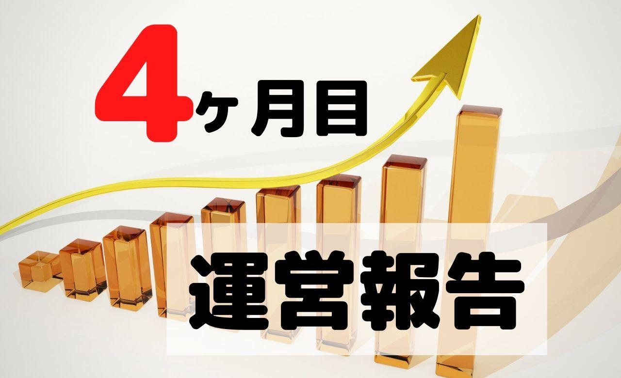 【ブログ運営報告】4ヶ月目のPV(アクセス数)と収益を公開