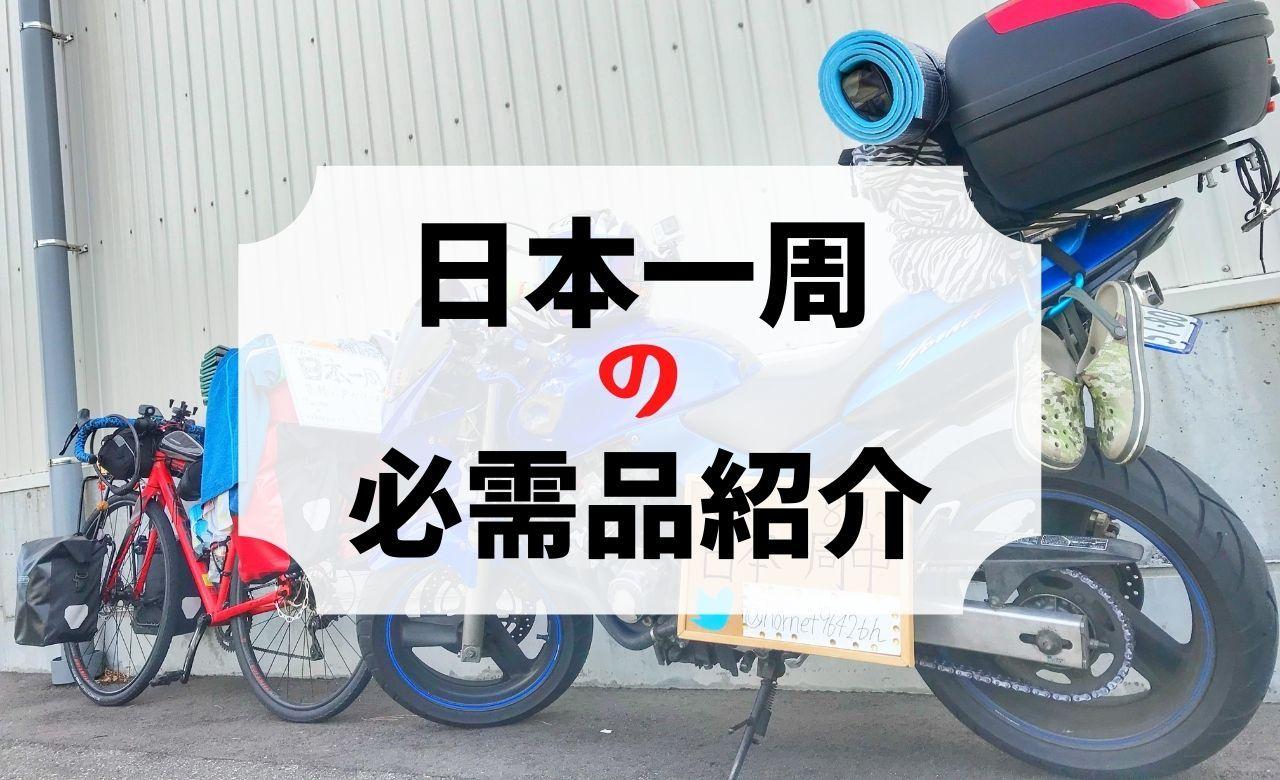 バイクでの日本一周に必要な準備を紹介!【経験者が語る】