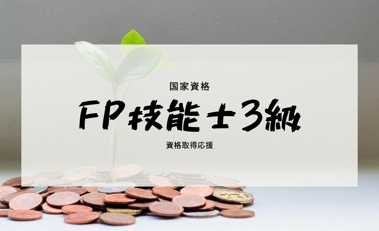 【合格体験記】FP3級の勉強法とおすすめの参考書を紹介