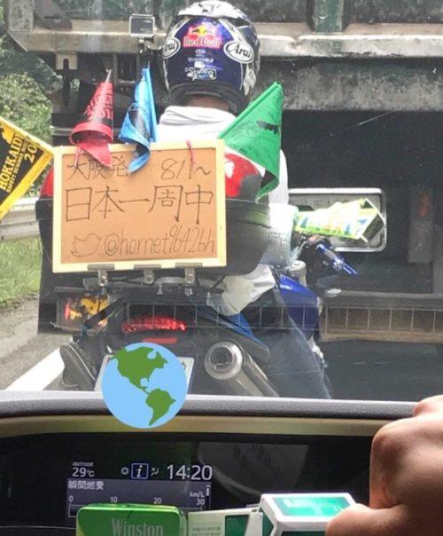 日本一周中の看板