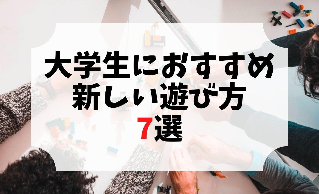 大学生におすすめの新しい遊び方7選【遊び人必見】