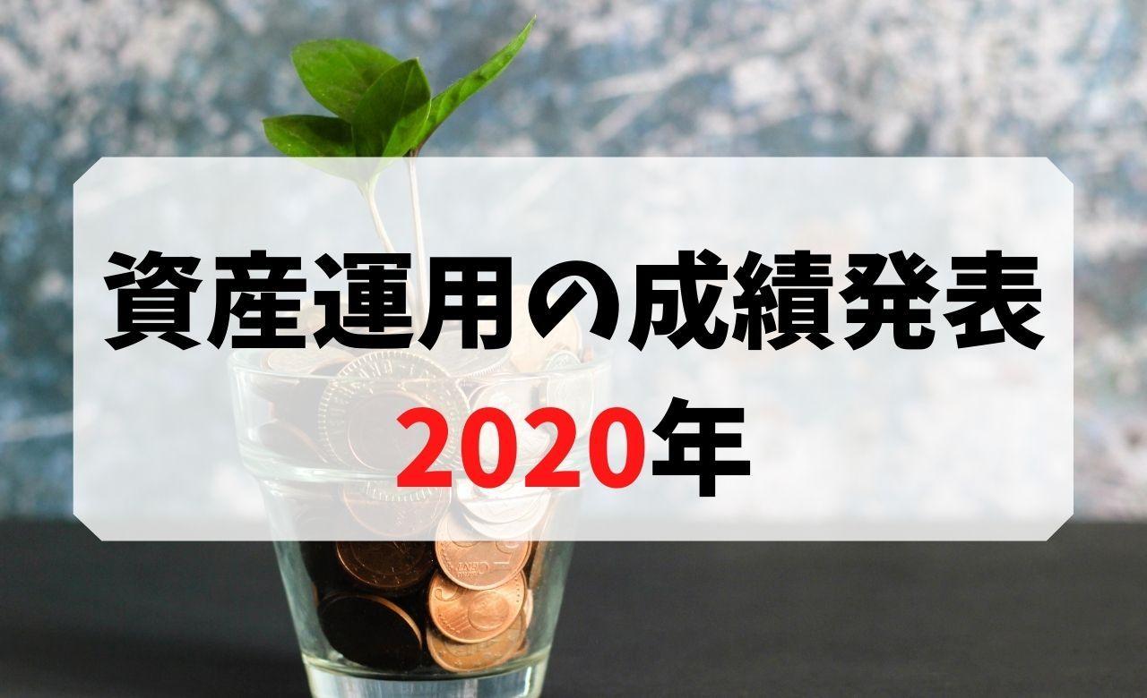 【資産運用】2020年の成績発表【インデックス投資と持ち株会】