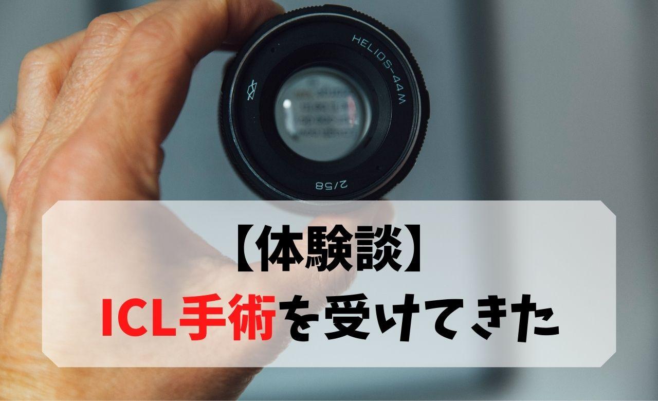 【体験談】ICL手術を受けてきた【元コンタクト勢】