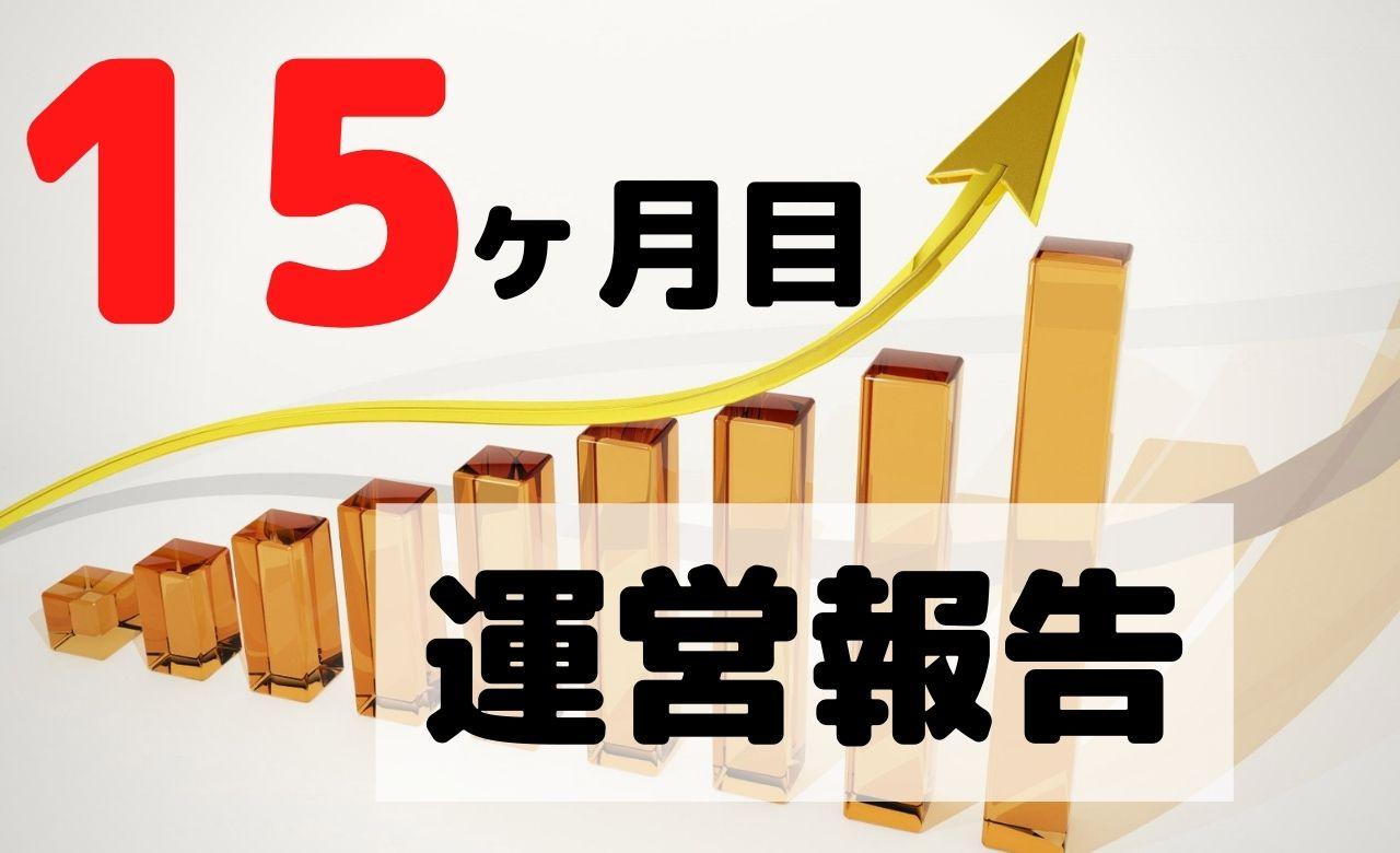 【ブログ運営報告】マンネリ化してきたブログ運営【15ヶ月目】