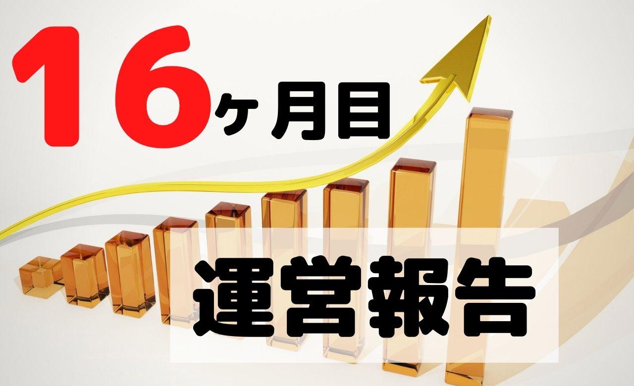 【ブログ運営報告】放置化したブログ運営【16ヶ月目】