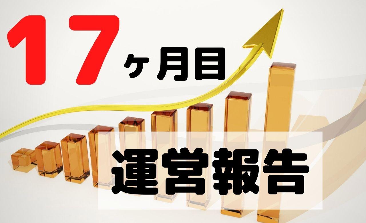 【ブログ運営報告】ついに迎えた更新記事数0の月【17ヶ月目】