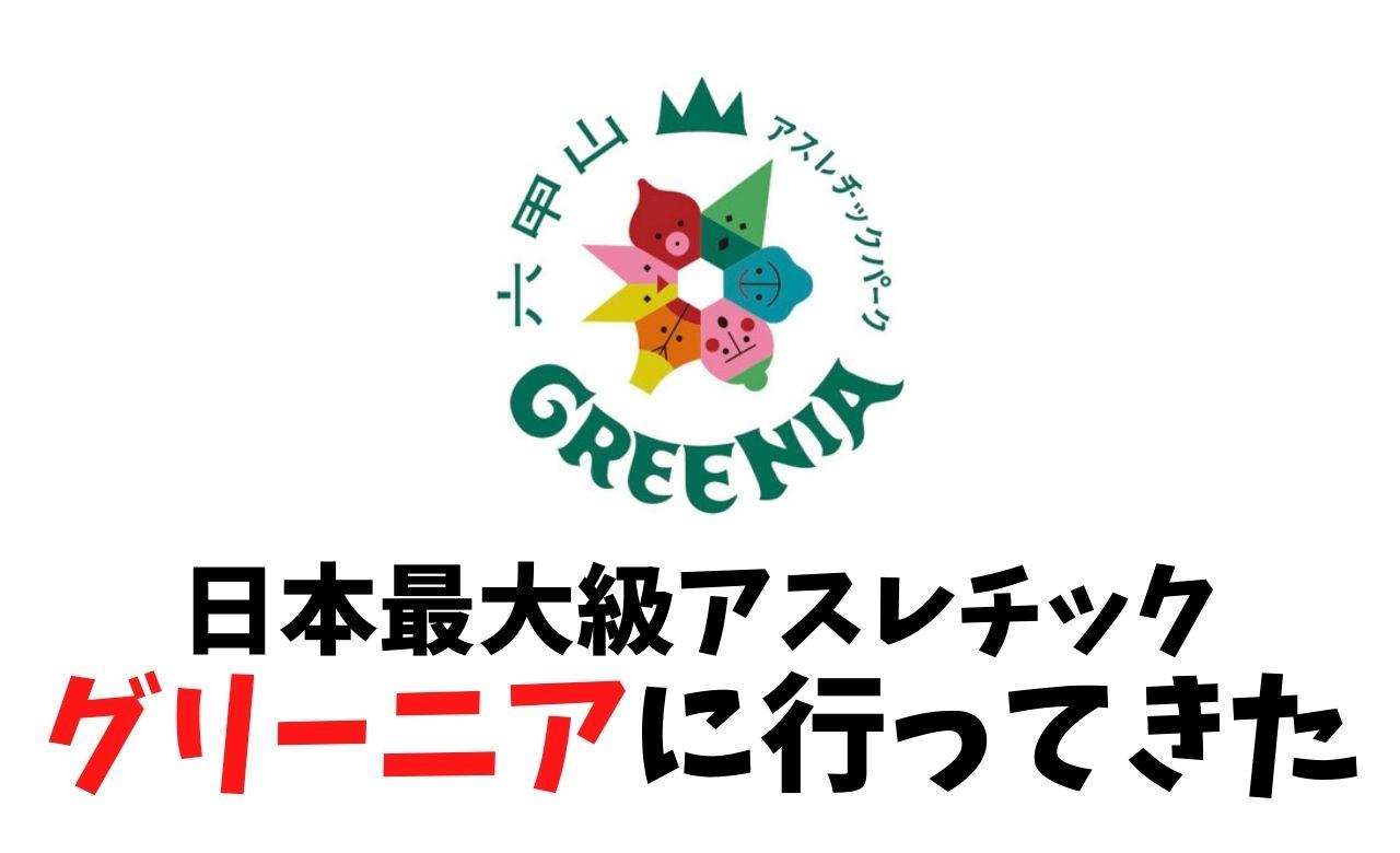 【口コミ】六甲山アスレチックパークグリーニアに行ってきた【日本最大級】