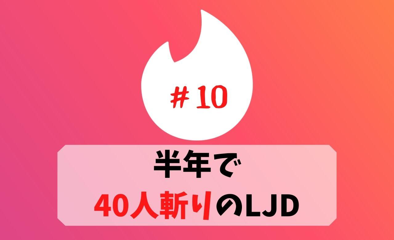 【Tinderレポ】半年で40人斬りしたLJDとカラオケ【10人目】