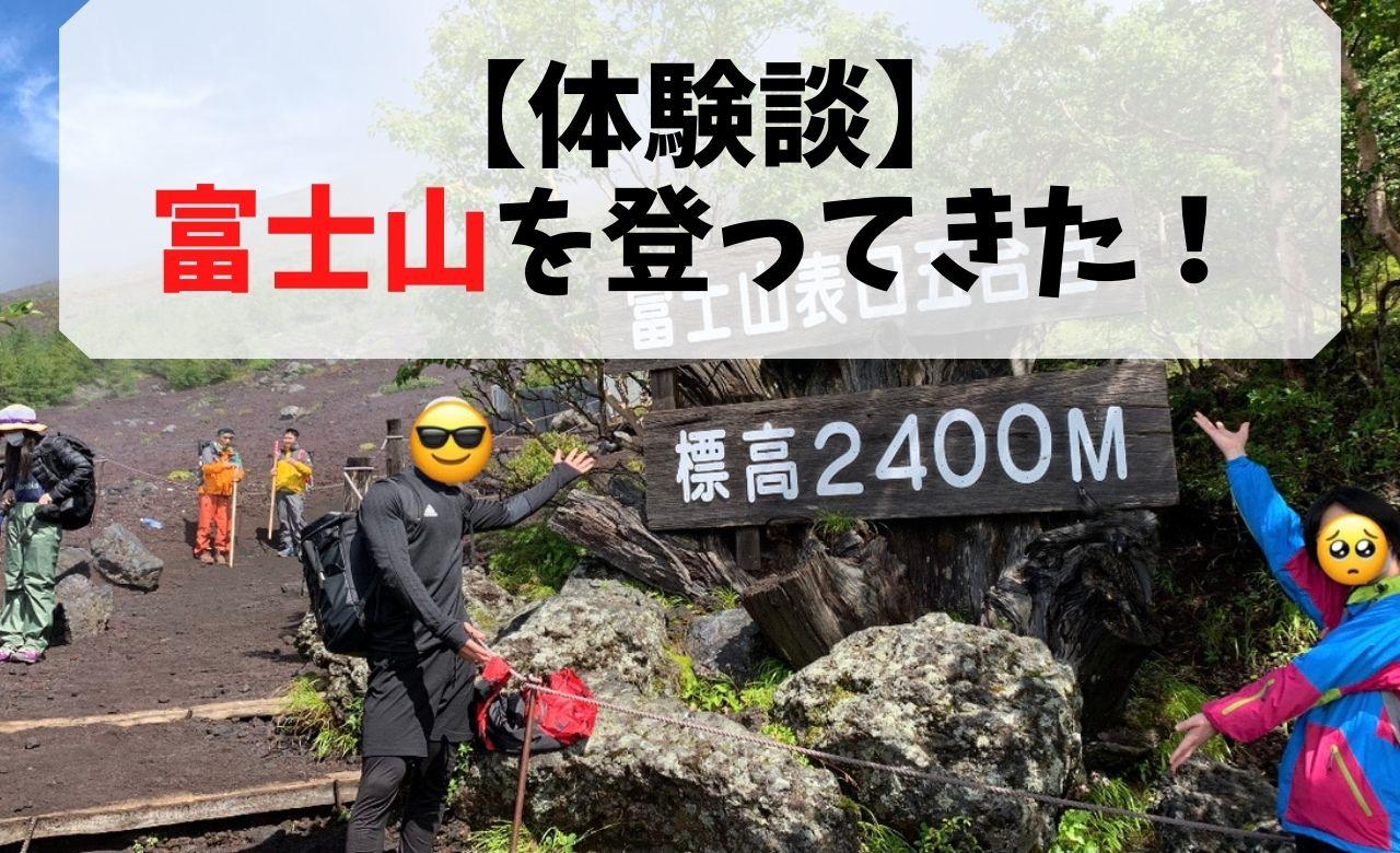 【体験談】富士山登頂チャレンジしてきた【失敗編】